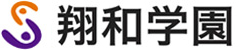 社会性を学び、生きる力を身につける、翔和学園(旧ステップアップアカデミー)