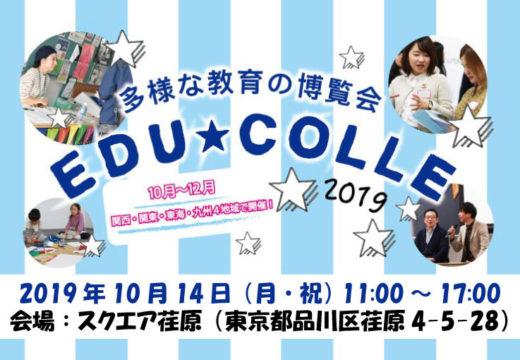 20190830-educolle-info01
