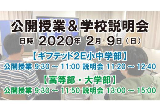 20200129-opencampus