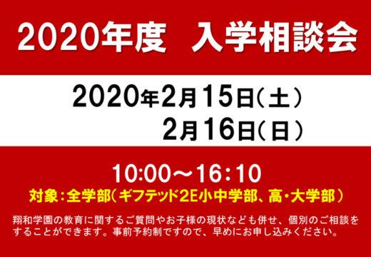 入学相談会2020-new