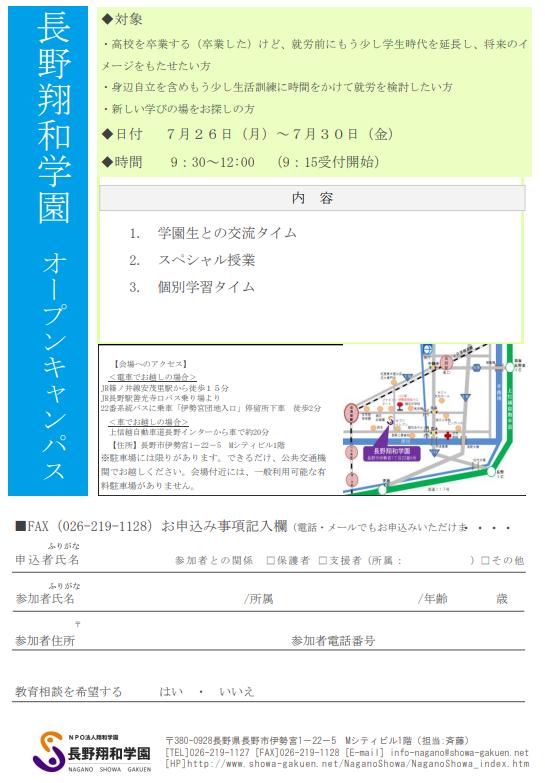 長野翔和_夏期オープンキャンパス